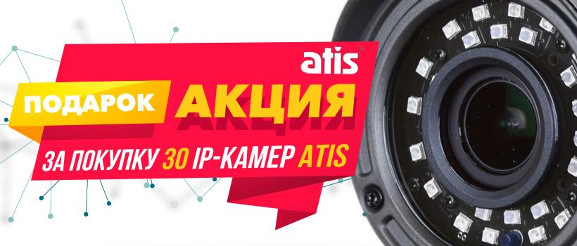 Акция ATIS